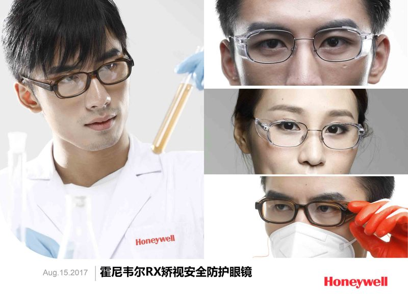 霍尼韋爾Rx矯視眼鏡培訓文件_20170818-1.jpg